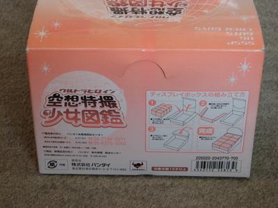 IMG_5587少女図鑑箱.JPG